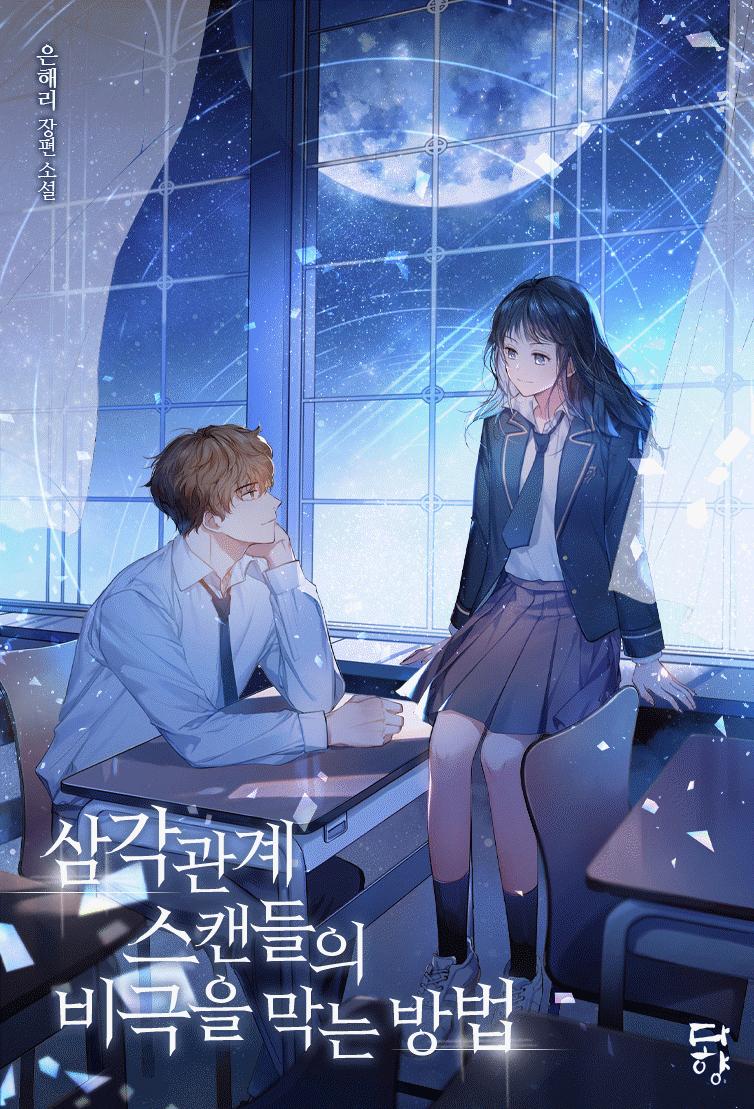 [연재] 삼각관계 스