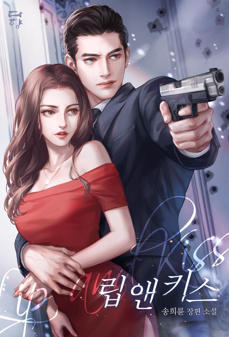 [연재] 립 앤 키스 (- 800원)