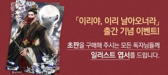 [종이책] <이리야, 이리 날아오너라> 출간 이벤트 : 엽서 증정!