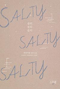 SALTY SALTY SALTY (솔티 솔티 솔티)
