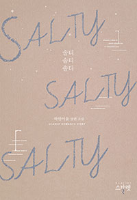 [연재] SALTY SALTY SALTY (솔티 솔티 솔티)