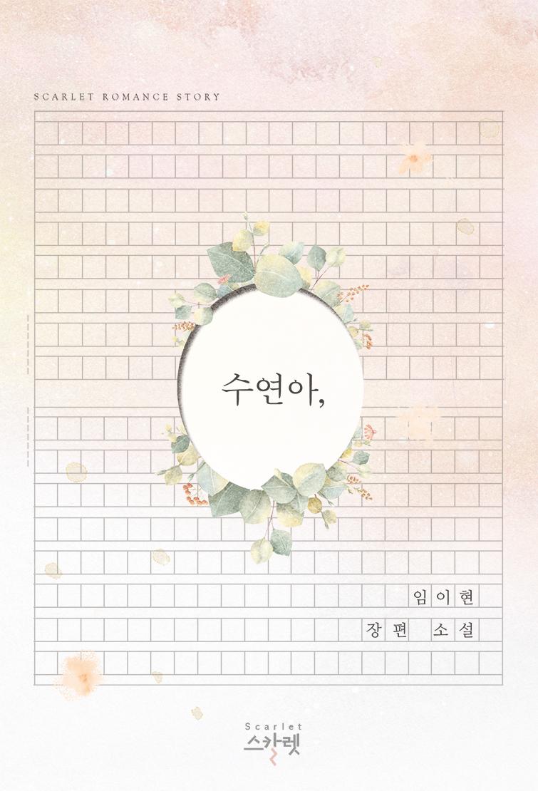 [연재] 수연아,