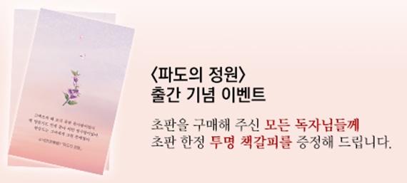 [종이책] <파도의 정원> 출간 이벤트 : 투명 책갈피 증정!