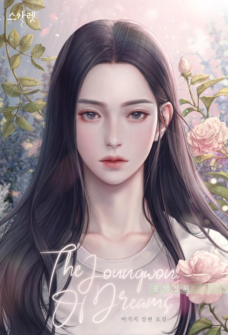 [연재] 꿈의 정원