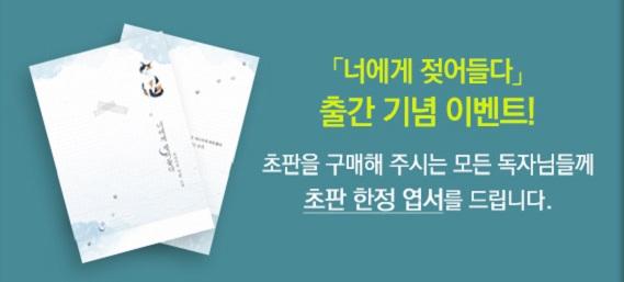 [종이책] <너에게 젖어들다> 출간 이벤트 : 엽서 증정!
