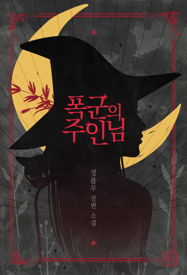 [연재] 폭군의 주인님