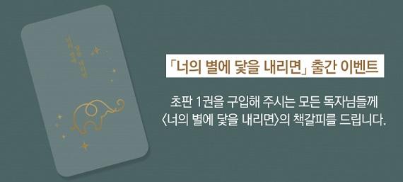[종이책] <너의 별에 닻을 내리면 > 출간 이벤트 : 엽서 증정!