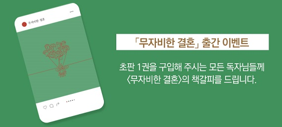 [종이책] <무자비한 결혼 > 출간 이벤트 : 엽서 증정!