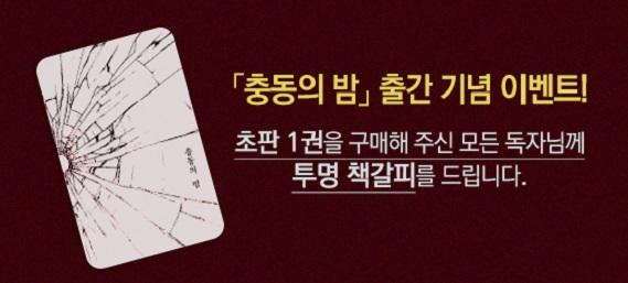 [종이책] <총동의 밤> 출간 이벤트 : 엽서 증정!