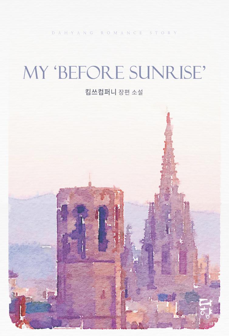 [연재] 마이 비포 선라이즈(My 「Before Sunrise」)