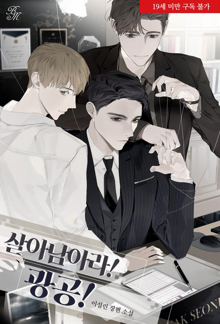 [연재] 살아남아라! 광공! (- 1400원)