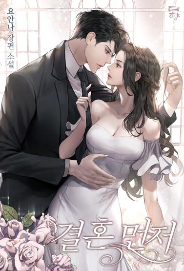 [연재] 결혼 먼저
