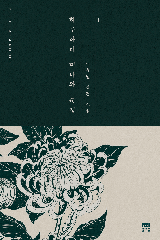 하루하라 미나와 순정 (전 2권)
