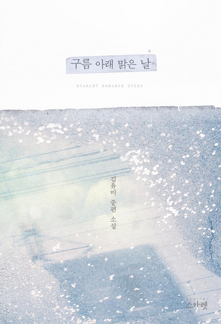 [연재] 구름 아래 맑은 날 (- 300원)