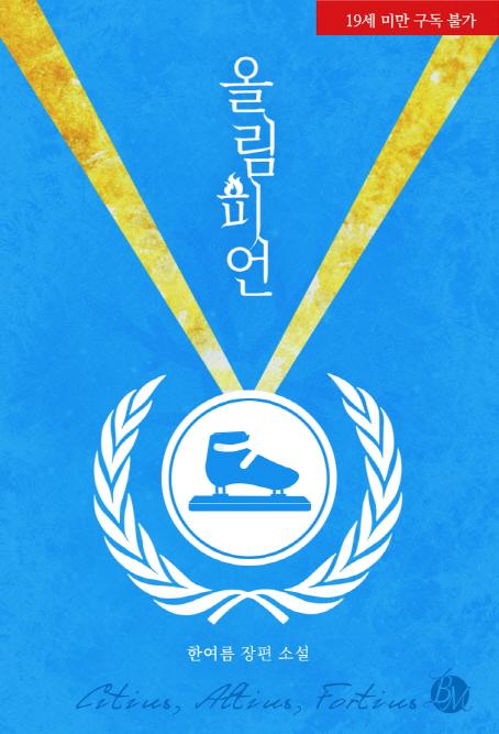 [연재] 올림피언 (- 100원)