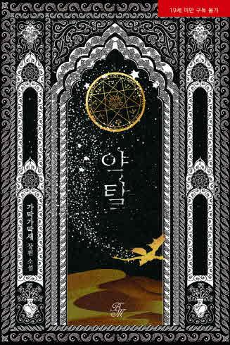 [연재] 약탈 (- 500원)
