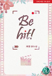[연재] 비 히트!(Be hit!) (- 400원)
