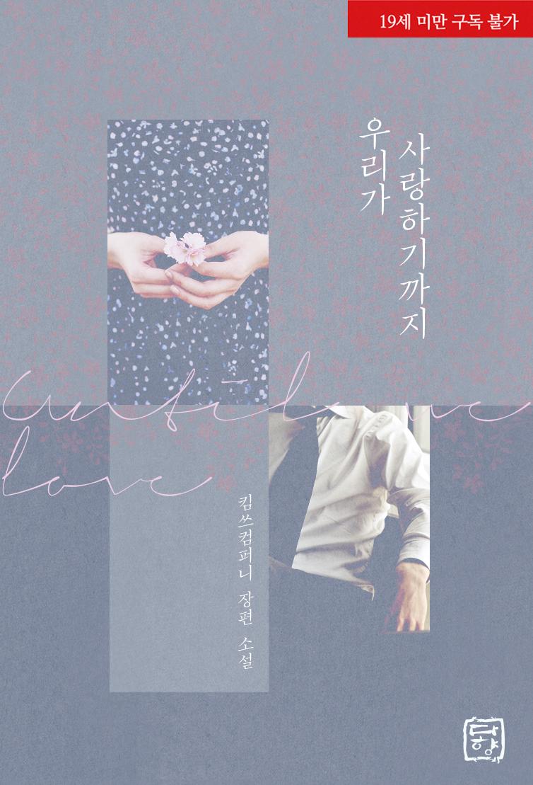 [연재] 우리가 사랑하기까지